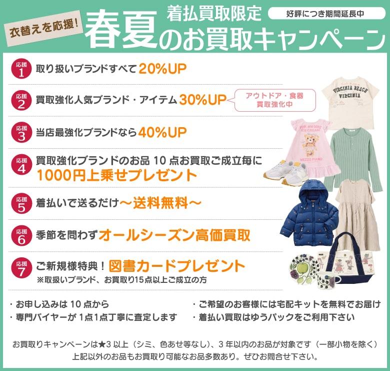 8235e22735ef 子供服買取、レディース服買取、キッズ&レディースリサイクル ひよこHOUSE